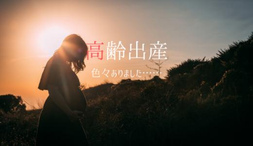 【高齢出産を綴る☆完】⑥3日間続いた陣痛、そして出産