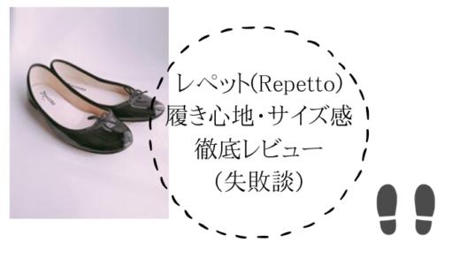 【レペット靴】人気のバレエシューズは正直底が薄い!難しいサイズ感や履き心地を詳しくご紹介