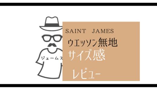 【買い物】大人気セントジェームスウエッソン無地を購入☆サイズ感レビューします!