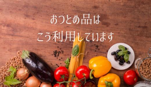 【食費の節約】お得な○○○○品を上手く活用し食費を大幅削減