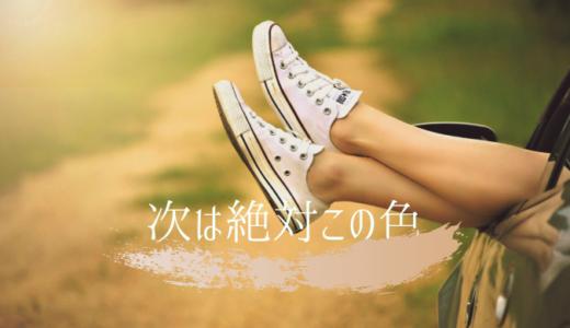"""【アラフォーのコンバース選び】どんなコーデにも合うのは""""白""""とあの色!!"""
