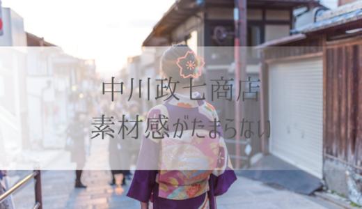 【お気に入りと暮らす】私史上最高のエコバックを購入しました☆中川政七商店完全レビュー