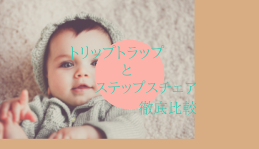 【ストッケ人気ベビーチェア】トリップトラップ&ステップスチェア徹底比較!