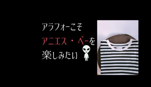 【アニエス・ベー再燃】フレンチカジュアルの定番アニエス・ベーはアラフォーの個性を引き出す最強ブランド!