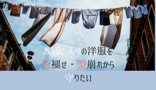 【洗濯マーク】海外製品の洗濯マーク一覧とバスクシャツを縮み・色褪せ・型崩れしない方法