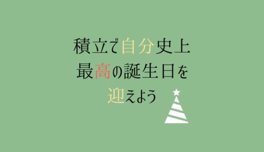 """【積立預金】誕生日積立でこれを買いました①""""ブランドストーン""""のサイドゴアブーツ"""