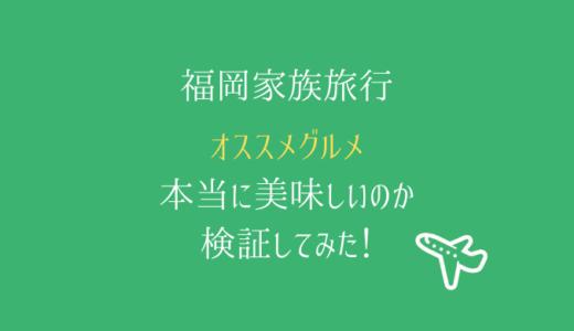 【福岡旅行】福岡・博多周辺のオススメグルメを実際に食べてみた!正直な感想をレビューします