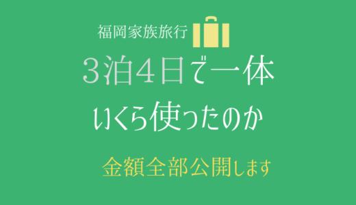 【福岡旅行】3泊4日でいくらかかった?九州旅行費用を全て公開・・・・使いすぎを反省