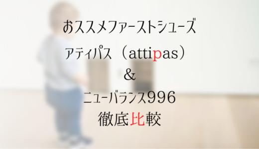 【おすすめファーストシューズ】アティパス・ニューバランス996を徹底比較・それぞれの違いやサイズ感、履かせやすさなどご紹介