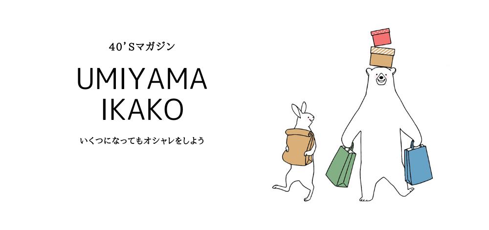 UMIYAMA IKAKO blog