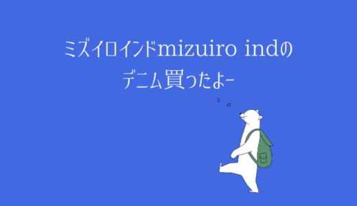ミズイロインド(mizuiro-ind)はアラフォーの救世主!お腹周りをスッキリ見せてくれるハイウエストテーパードデニムを徹底レビュー