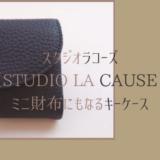 スタジオラコーズ(STUDIO LA CAUSE)は財布だけじゃない!キーケースも収納力抜群でミニ財布としてもおススメです