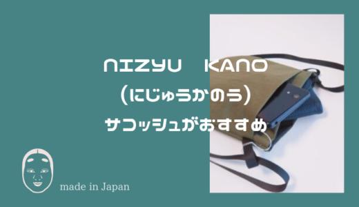 素材も全てmade inJapan!NIZYU KANO(にじゅう かのう)のサコッシュ・スマホショルダーがシンプルでヤバすぎるほど快適なお話